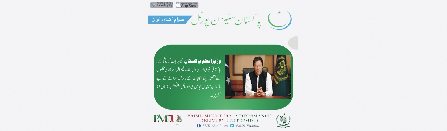 PMDU (Pakistan Citizen Portal)